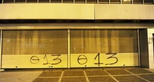 Έγραψαν συνθήματα στα γραφεία των ΑΝΕΛ (pics)