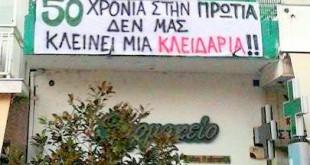 Αντιδράσεις και στην Κύπρο για το κλείσιμο της 13! (pics)