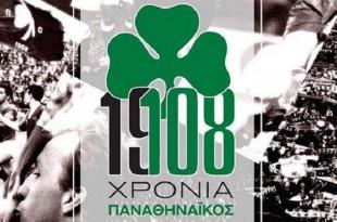 Το ξεχωριστό logo που ετοίμασε η ΠΑΕ για τα 108 χρόνια! (pic)