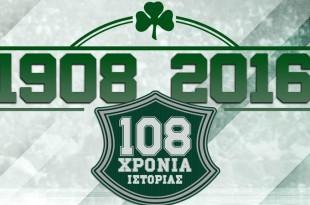 Οι ευχές και το logo της ΚΑΕ για τα 108 χρόνια του Παναθηναϊκού (pic)