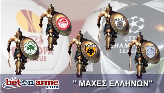 Μάχες στην Ευρώπη με άρωμα Ελλάδας