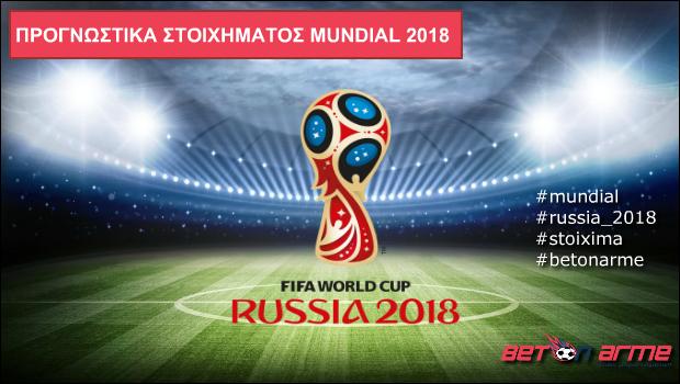 προγνωστικά mundial-2018