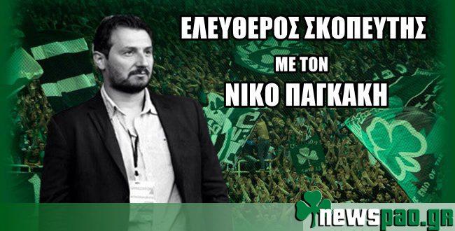 ΠΑΓΚΑΚΗΣ ΠΑΟ ΝΕΑ