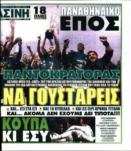Οι θρίαμβοι σε μπάσκετ και ποδόσφαιρο πρωταγωνιστούν στις εφημερίδες