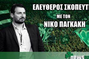 """Παγκάκης: """"Αυτά άλλαξαν τον Παναθηναϊκό"""" (vid)"""