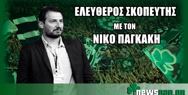 """Παγκάκης: """"Παναθηναϊκός-Καπίνο 1-0"""" (vid)"""