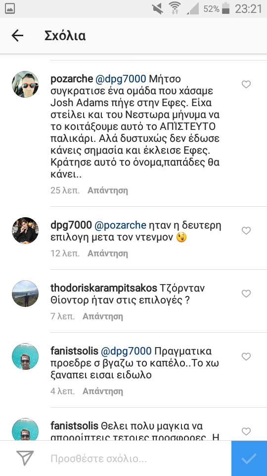 Ο Γιαννακόπουλος αποκάλυψε ποια ήταν η εναλλακτική, αν δεν έκλεινε ο Ντένμον (pic)