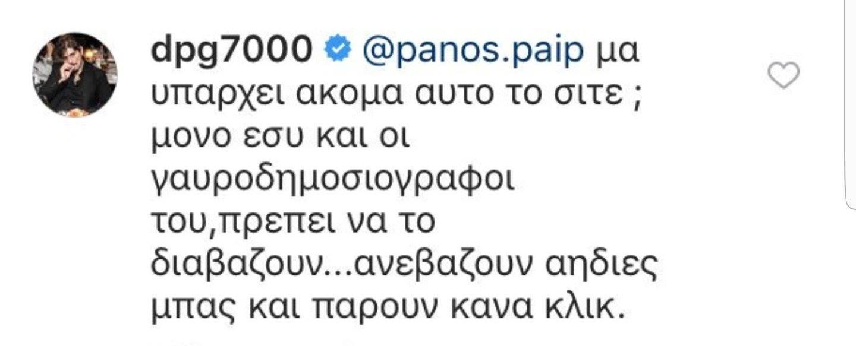 """""""Επίθεση"""" Γιαννακόπουλου σε αθλητικό σάιτ! (pic)"""