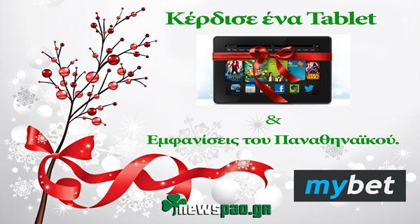 Πρωτοχρονιάτικα δώρα από το Newspao