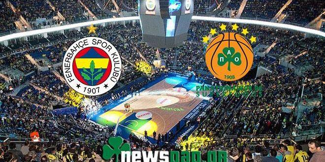 ΦΕΝΕΡΜΠΑΧΤΣΕ - ΠΑΝΑΘΗΝΑΪΚΟΣ    Fenerbahce vs  Panathinaikos     live streaming