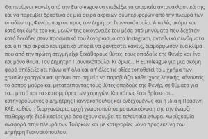Επίθεση από site του Γιαννακόπουλου σε Euroleague (pic)