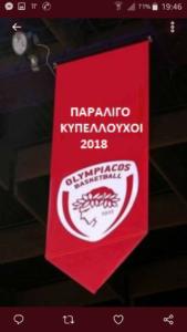 Νέο λάβαρο στο ΣΕΦ μετά τον τελικό στην Κρήτη (pic)