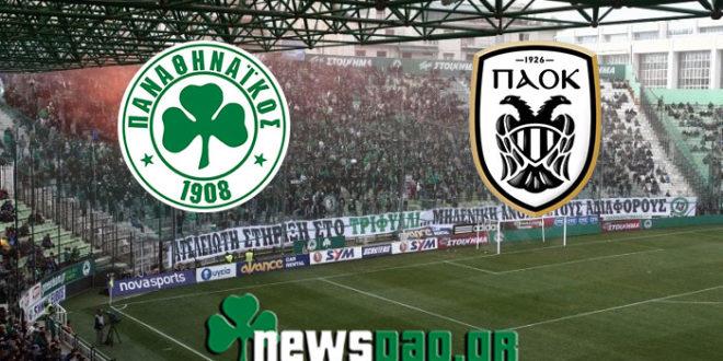 ΠΑΝΑΘΗΝΑΪΚΟΣ - ΠΑΟΚ    Panathinaikos vs PAOK.    live streaming