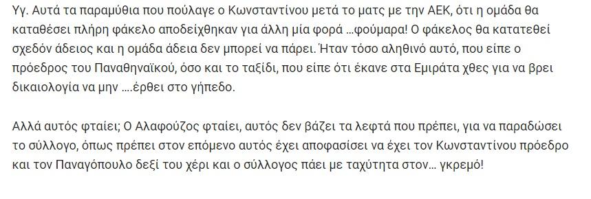"""""""Ψέματα το ταξίδι Κωνσταντίνου - Αφορμή για να μην έρθει στο γήπεδο"""" (pic)"""