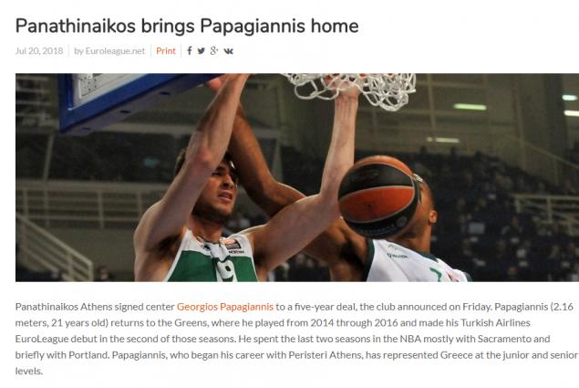 «Ο Παναθηναϊκός έφερε τον Παπαγιάννη σπίτι»