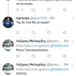"""Ο Αλαφούζος """"εμφανίστηκε"""" στο twitter για Μαλαισία και στοίχημα και τα... άκουσε (pics)"""