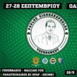 Σύσσωμος ο Παναθηναϊκός στο τουρνουά «Παύλος Γιαννακόπουλος»