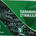«Να βοηθήσουμε να διαμορφωθεί μια Παναθηναϊκή μετοχική πλειοψηφία στην ΠΑΕ»