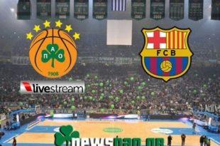 Παναθηναϊκός - Μπαρτσελόνα Live Streaming Ζωντανά | Panathinaikos - Barcelona