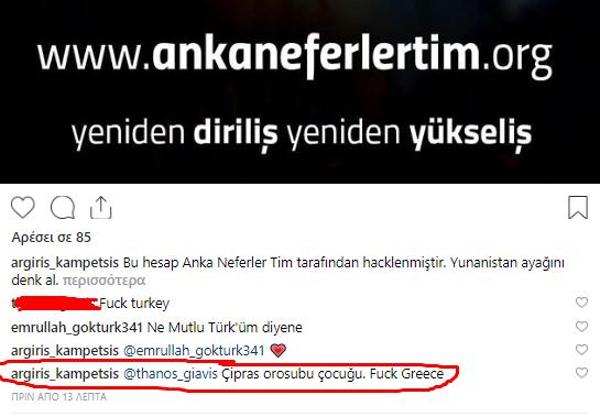 Τούρκοι χάκαραν το λογαριασμό του Καμπετσή και βρίζουν την Ελλάδα! (pic)