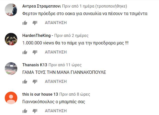 Ντου οπαδών σε τραγούδι του Νίνο λόγω... Γιαννακόπουλου! (pics)