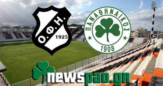 ΟΦΗ - ΠΑΝΑΘΗΝΑΪΚΟΣ  Ofi vs Panathinaikos    live streaming