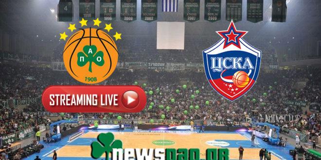 Παναθηναϊκός - ΤΣΚΚΑ Μόσχας Live Streaming Ζωντανά   Panathinaikos - CSKA Moscow 5-3-2020