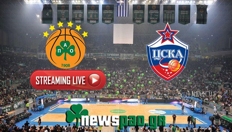 Παναθηναϊκός - ΤΣΚΚΑ Μόσχας Live Streaming Ζωντανά | Panathinaikos - CSKA Moscow 5-3-2020
