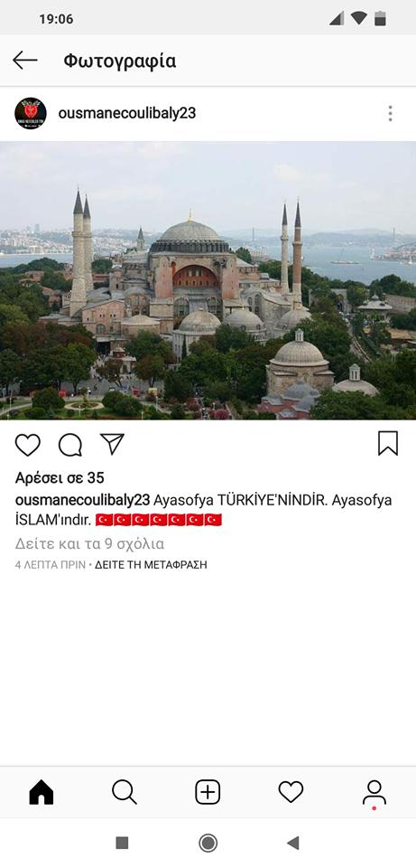 Χάκαραν και τον Κουλιμπαλί οι Τούρκοι! (pic)