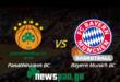 Παναθηναϊκός - Μπάγερν Live Streaming Ζωντανά (Panathinaikos - Bayern)