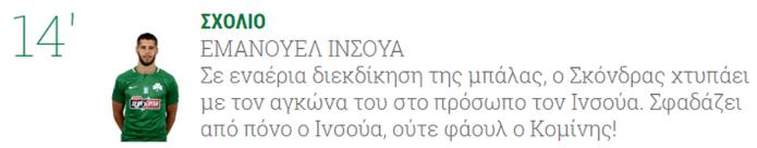 Διαμαρτυρήθηκε για τη διαιτησία ο Παναθηναϊκός μέσω του site! (pic)