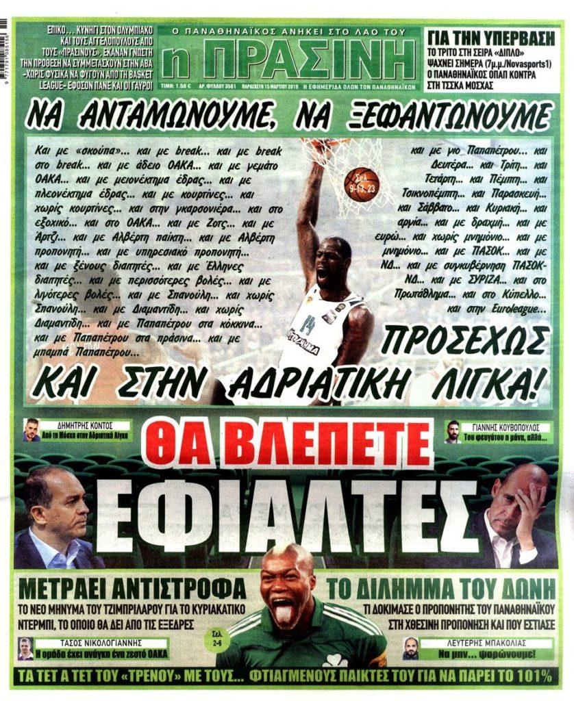 ΕΠΟΣ από την Πράσινη: «Προσεχώς και στην Αδριατική Λίγκα» (pic)