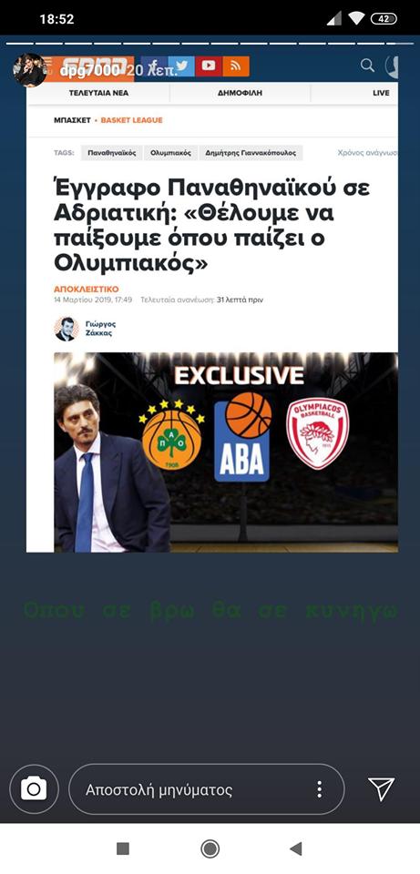 """Γιαννακόπουλος: """"Όπου σε βρω σε κυνηγώ..."""" (pic)"""