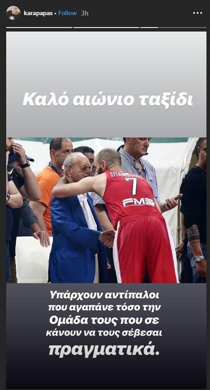 Καραπαπάς για Θανάση Γιαννακόπουλο: «Αντίπαλοι που σε κάνουν να τους σέβεσαι» (pic)