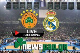 Παναθηναϊκός - Ρεάλ Μαδρίτης Live Streaming 26/12/2019 | σήμερα