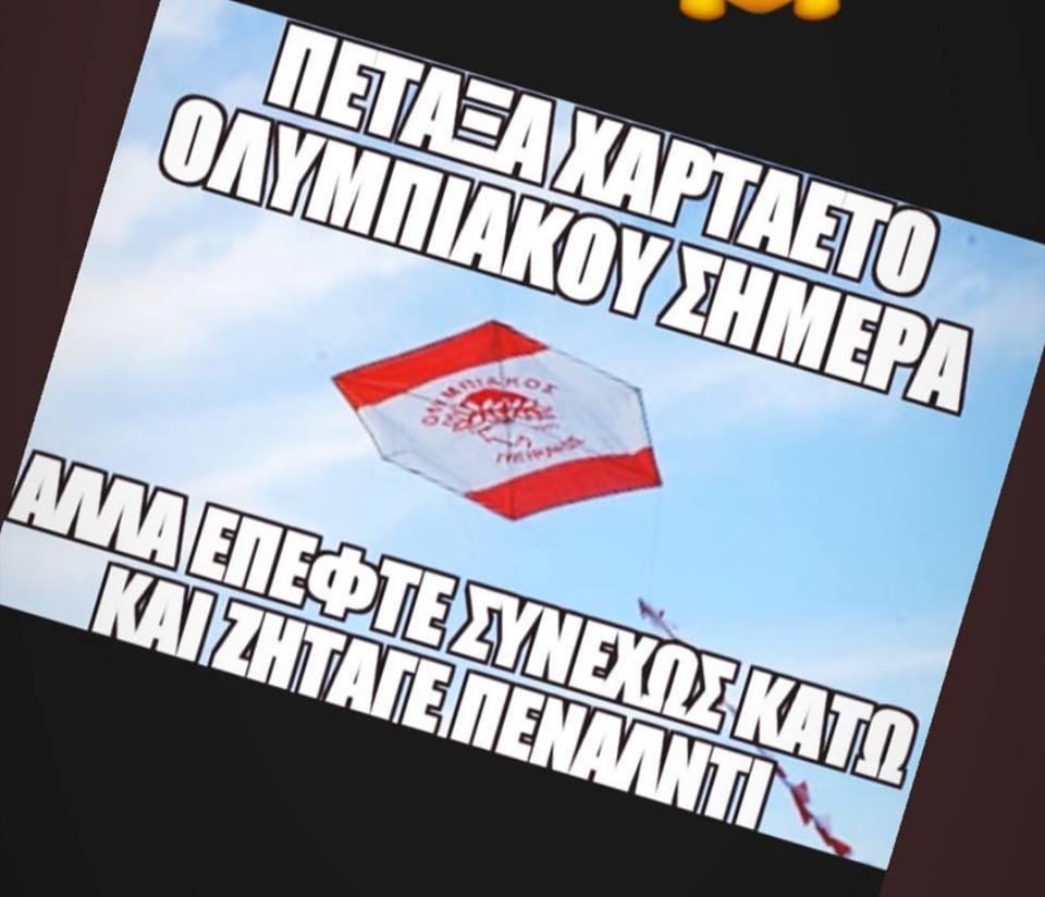 Το τρολ της ημέρας στον Ολυμπιακό (pic)