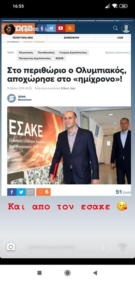 Έστειλε... φιλάκια στους Αγγελόπουλους και από τον ΕΣΑΚΕ ο Γιαννακόπουλος (pic)