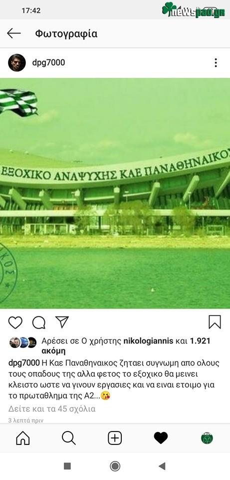"""Γιαννακόπουλος: """"Το εξοχικό θα μείνει κλειστό για να είναι έτοιμο για το πρωτάθλημα της Α2"""" (pic)"""
