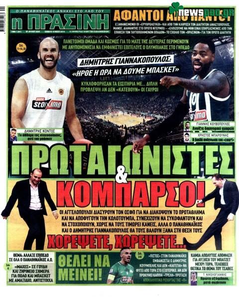 Πράσινη: «Διασύρουν τον Ολυμπιακό για να διακόψουν το πρωτάθλημα»