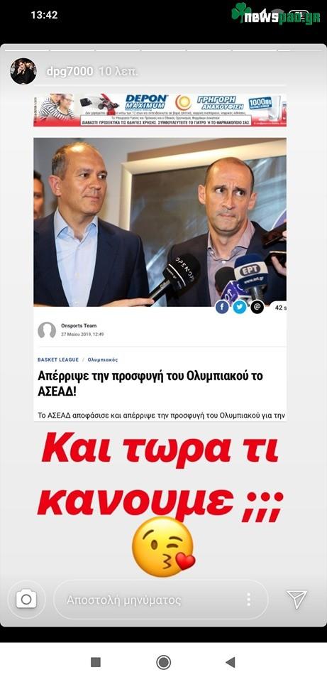 Ο Γιαννακόπουλος «πικάρει» Αγγελόπουλους: «Και τώρα τι κάνουμε;»