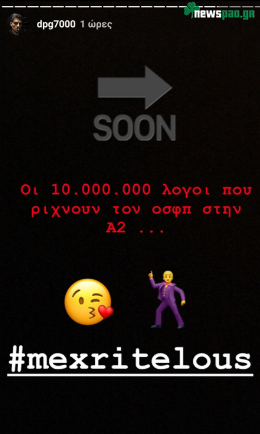 Ο Γιαννακόπουλος προανήγγειλε 10.000.000 λόγους που ρίχνουν τον Ολυμπιακό στην Α2!
