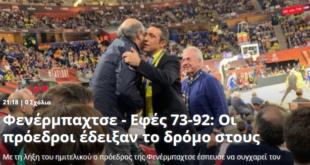 Δεν τους φταίει ο Αναστόπουλος. Τους φταίει ο μισθός των παικτών και η ΔΕΗ...