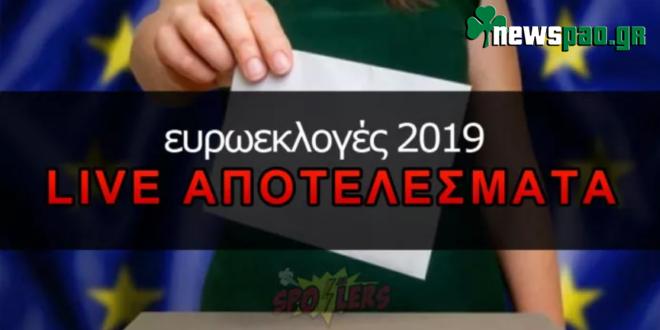 Ευρωεκλογές 2019: Δείτε τα αποτελέσματα της καταμέτρησης σε ειδική πλατφόρμα