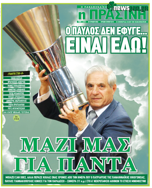 Το πρωτοσέλιδο της Πράσινης για τον Παύλο Γιαννακόπουλο (pic)