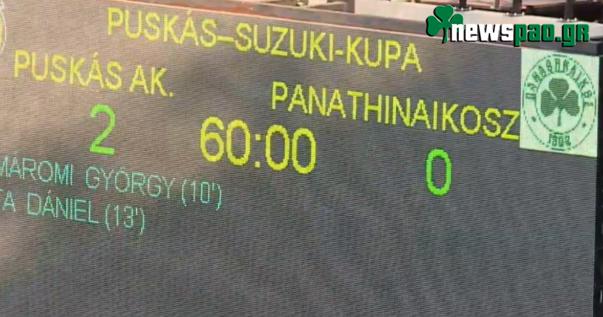 Ήττα για Παναθηναϊκό στο Puskas Cup