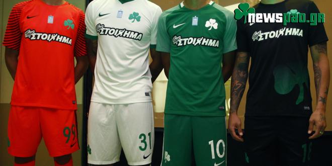 Οριστικό: Πράσινη, άσπρη και μαύρη η νέα φανέλα - Σκέψεις και για τέταρτη-επετειακή