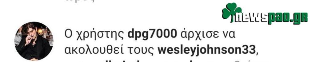 Έκανε follow τον Τζόνσον στο Instagram o Γιαννακόπουλος! (pic)