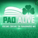 Pao Alive: Πρώτη στάση εξωτερικού το Μόναχο