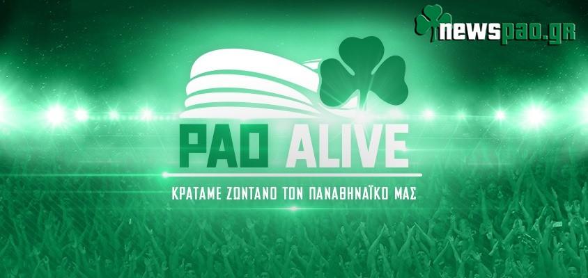 PAO Alive: Καταθέσεις και από το εξωτερικό για το πρότζεκτ του Βοτανικού