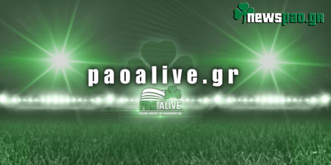 LIVE STREAMING: Η παρουσίαση του PAO Alive